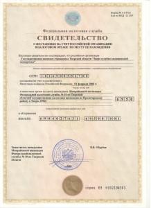 svidetelstvo-o-registratsii_25