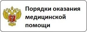 poryadki_okazaniya_meditsinskoj_pomoshhi