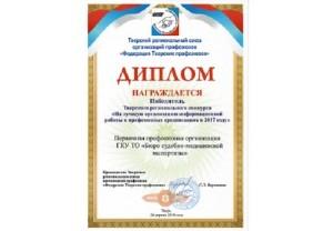 Диплом профсоюзам обработанный
